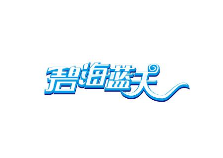 青岛市环境保护局